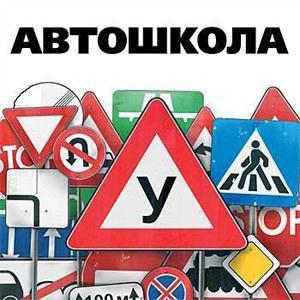 Автошколы Ивантеевки