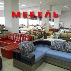 Магазины мебели Ивантеевки