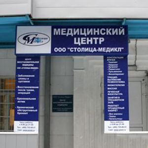 Медицинские центры Ивантеевки