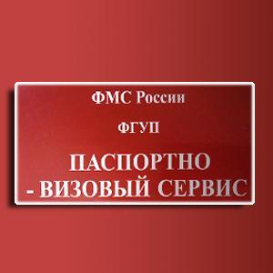 Паспортно-визовые службы Ивантеевки