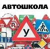 Автошколы в Ивантеевке