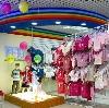 Детские магазины в Ивантеевке