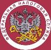 Налоговые инспекции, службы в Ивантеевке