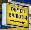 Обмен валют в Ивантеевке
