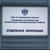 Отделения полиции в Ивантеевке