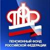 Пенсионные фонды в Ивантеевке