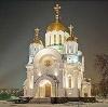 Религиозные учреждения в Ивантеевке